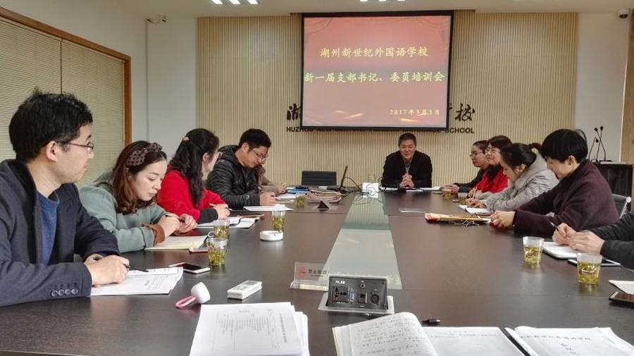 湖州新世纪外国语学校:组织召开新一届党支部书记、委员培训会